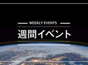 「カナダ中銀、米CPI、独ZEW、ECB、EU首脳会議、中国貿易収支、中国CPI、など」 週間イベント 12/7~12/13