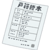 (7/14追記)民進党の蓮舫さんが、戸籍を公開する用意があることを表明しただけで終わりました。