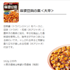 【おすすめ中華】丸美屋の麻婆豆腐の素(大辛)がおすすめすぎる