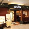 【オススメ5店】上大岡・杉田・新杉田・金沢文庫(神奈川)にある飲茶が人気のお店