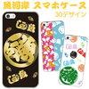 【スーパーセール】10%OFF 【全国の港名入】 全機種対応 スマホケース 魚河岸柄 魚河岸シャツ iphoneX アイフォン8 iphone8plus iphone7 iPhone7Plus xperia xzs so-04j so-03…