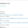 2021年02月の Microsoft Update (定例外) 2021-02-20