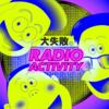 【第一回】大失敗のRadio-Activity「批評家の一年:赤井浩太の場合」