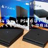 PS4 ProとPS4の違いは?どっちがいいか実機で4Kと2Kの画質・性能・価格を徹底比較!