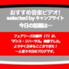 第298回【おすすめ音楽ビデオ!】フェアリーズのMV?…ダンスのリハーサルVer.の動画が公開。ある意味での「MV」と言えるわけですが、ようやく日本もここまできた…ライバル国はすでにやってきた映像公開の方法を、紹介いたします!…な、毎日22:30更新のブログです。