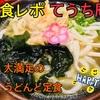 てうち庵で食レポ!久留米市の本格手打ちうどん麺のお店を紹介!