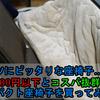 コタツにぴったりな座椅子…!?3000円以下とコスパ抜群のコンパクト座椅子を買ってみた!