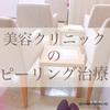 【美容医療】最新のピーリング治療ハイドラフェイシャルを受けてきました!