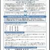 文化庁 武田康宏 国語調査官「『常用漢字表の字体・字形に関する指針 』講演会メモ