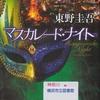 東野圭吾の『マスカレード・ナイト』を読んだ