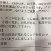腰痛・椎間板 ブロック注射の心構え 【初心者編】