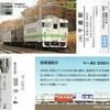 (千)千歳駅 北の40記念入場券