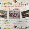 ★フリーマーケット開催のお知らせ★ 11月11日(日) 午前9時から午後3時