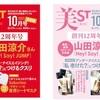 8/17 山田涼介表紙📚美ST(美スト) 2021年10月号