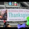 Mr.Children DOME & STADIUM TOUR 2017 Thanksgiving 25~前編~