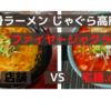 「豚骨ラーメン じゃぐら」ファイヤージャグラ@高円寺店 VS 宅麺.com【徹底比較48杯目】