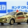 非売品 トミカ ホンダ CR-Z 覆面パトロールカー 金メッキバージョン