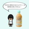 発売前の「クラフトボス ミルクTEA」を一足先に飲んでみました!|Twitterキャンペーン|サントリー