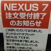 Nexus 7を購入。