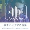 脳をハックする音楽「Brain.fm」がとても良い!集中力がアップし、睡眠の質も上がっちゃう