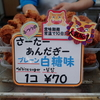 国際通り商店街『松原屋製菓』サーターアンダギーの美味しさに感動(お菓子)