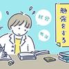 動物病院のお医者さん : 経営学の勉強する
