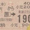 本日の使用切符:岳南電車 吉原本町駅発行 硬券 JR東海連絡乗車券