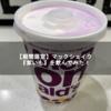 【期間限定】マックシェイク 『紫いも』を飲んでみた!