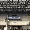 彩楽久 於 横須賀中央