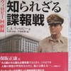 GHQ内部に浸透した共産主義者(ソ連のスパイ)が「日本国憲法」「日本学術会議」を作った。