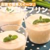 米田麗香の簡単グルメなお菓子