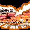 『戦姫絶唱シンフォギア』が熱いワケ!只今過去シリーズ全52話がYouTube公式チャンネルで期間限定公開中!