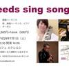 明日  Reeds sing songs