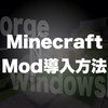【Minecraft】MinecraftのMod導入方法を丁寧に解説(Forge)