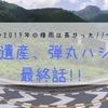 「岐阜」3つの合掌造をマルっと巡るよ!!  最終話(世界遺産ツーリング)