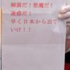 【2020/2/13】川崎市ふれあい館に虐殺宣言の年賀状が送られて以降、脅迫が相次ぐ