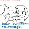 【お笑い】755での「AKB48グループあるある」が人気!その2…「握手会で、メンバーのほうが粘って手を離さない」