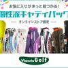 【ゴルフ】ネットで簡単にゴルフ用品が買えるっ!!【ヴィクトリアゴルフオンラインストア】