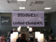 """アトランタ空港ユナイテッド航空ラウンジ""""United Club"""" をレビュー!ANAプラチナ・SFCの威力!"""