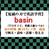 basinの意味【鬼滅の刃の英語】水の呼吸  捌(はち)ノ型  滝壺で例文、語源、覚え方(TOEIC、英検2級レベル)【マンガで英語学習】