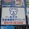 弘前郵便局の交差点の新しい看板デビュー!