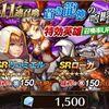ピクアップ召喚 9/28