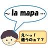 スペイン語初級者向け 名詞は冠詞も一緒に覚えるのがおすすめ