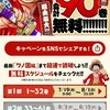 無料マンガアプリ「ゼブラック」でワンピースが90巻分無料で読めるキャンペーン中