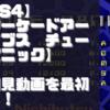 【初見動画】PS4【アーケードアーカイブス チューブパニック】を遊んでみての感想!