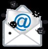 鬱陶しい、迷惑メールが届く!! 件名「添付写真について」「御請求書」「㈱ 発注書」