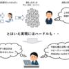 事例紹介:名古屋市役所 広聴課様「市政の改善にむけた、住民の声の分析手法」のご紹介
