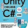 【読んだ】UnityではじめるC# 基礎編【★★★★☆】