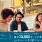アメックスゴールドの紹介キャンペーン!年会費無料&20,000ポイント獲得可能!