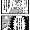 【4コマ】歩く自己啓発本